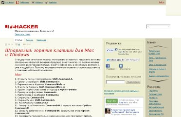 http://lifehacker.ru/2011/04/26/shpargalka-gorjachie-klavishi-dlja-mac-i-windows/