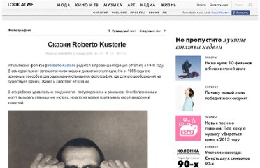 http://www.lookatme.ru/flow/posts/photo-radar/61083-roberto-kusterle