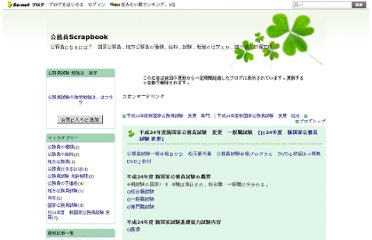 http://koumuin0.blog.so-net.ne.jp/2011-05-08-1