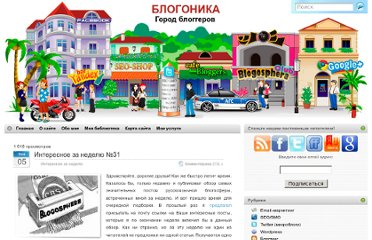 http://blogonika.ru/category/interesnoe-za-nedelyu/