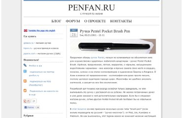 http://penfan.ru/review/pentel-pocket-brush