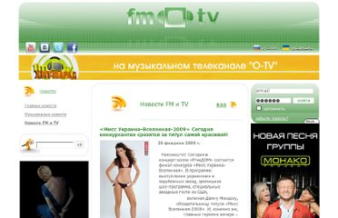 http://www.fm-tv.ru/fmtv_news/1678/view/