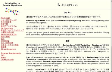 http://www.obitko.com/tutorials/genetic-algorithms/japanese/introduction.php