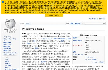 http://ja.wikipedia.org/wiki/Windows_bitmap