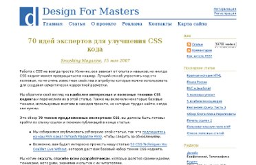 http://designformasters.info/posts/70-expert-ideas-for-better-css-coding/