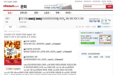 http://news.chosun.com/site/data/html_dir/2012/01/06/2012010602735.html?news_Head3