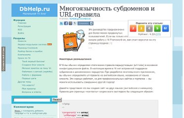 http://www.dbhelp.ru/i18n-subdomains-and-url-rules/page/