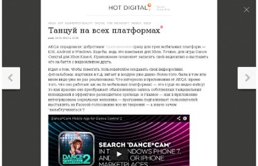 http://hot-digital.ru/2012/01/xbox-kinect-dance-central-microsoft-akqa-app-mobile-fun/