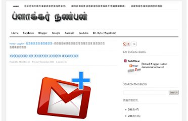 http://www.bloggernanban.com/2011/12/google-plus-on-gmail.html