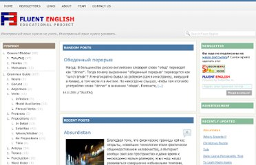 http://www.fluent-english.ru/?section=newsletters&simple=1