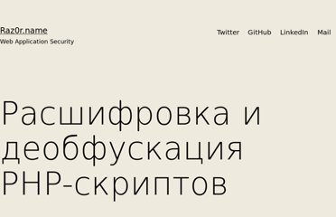 http://raz0r.name/articles/how-to-decrypt-php-script/