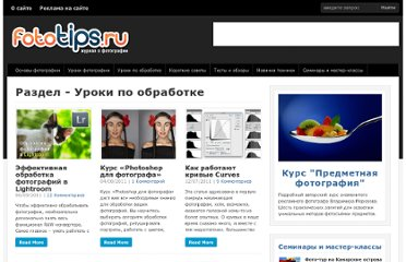 http://fototips.ru/category/obrabotka/page/2/