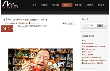 http://animapp.tw/blog/production/animation-and-rigging/105-john-lasseter-the-computer-character-animation-skills-w.html