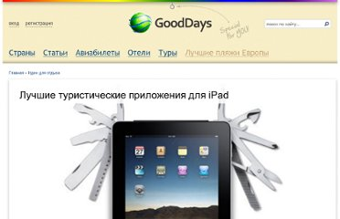 http://gooddays.ru/post/56693
