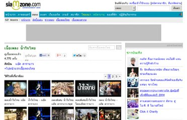 http://www.siamzone.com/music/thailyric/index.php?mode=view&artist=!!e1cdeab420a4d2c3d2bad2c7&song=!!b9e9d3e3a8e4b7c2