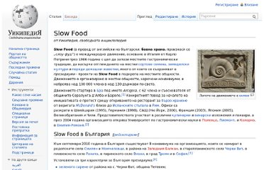 http://bg.wikipedia.org/wiki/Slow_Food
