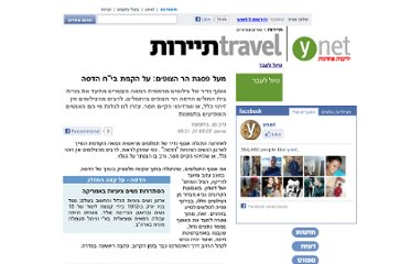 http://www.ynet.co.il/articles/0,7340,L-3406894,00.html