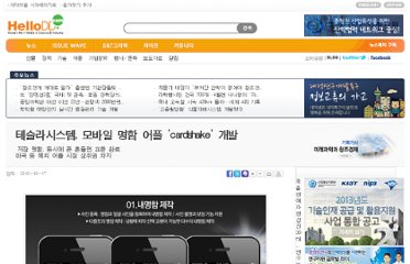 http://www.hellodd.com/Kr/DD_News/Article_View.asp?Mark=32519&Midx=&Page=16&Pidx=62