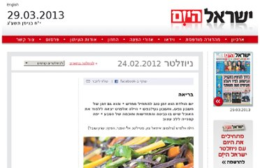 http://www.israelhayom.co.il/site/newsletter_article.php?id=15266&hp=1&newsletter=24.02.2012