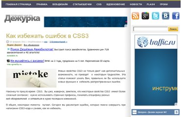http://www.dejurka.ru/css/how-to-avoid-css3-mistakes/
