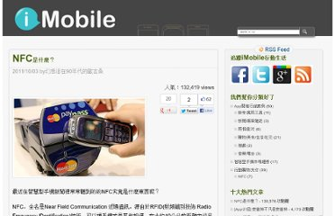 http://imobile.tw/2011/10/03/introduction-to-nfc/