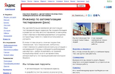http://company.yandex.ru/job/vacancies/test_automation_engineer.xml