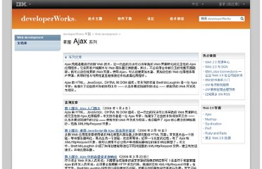 http://www.ibm.com/developerworks/cn/web/wa-ajaxintro/