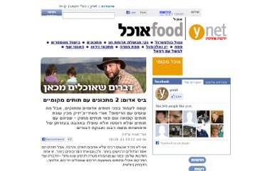 http://www.ynet.co.il/articles/0,7340,L-4200240,00.html