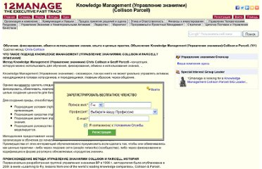 http://www.12manage.com/methods_collison_knowledge_management_ru.html