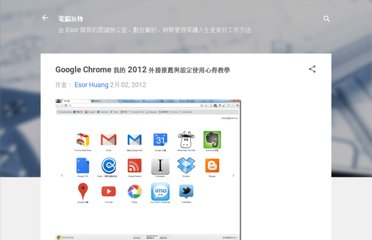 http://playpcesor.blogspot.com/2012/02/google-chrome-2012.html