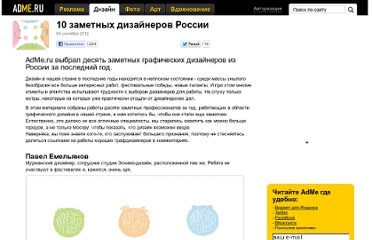 http://www.adme.ru/rejting-adme/10-zametnyh-dizajnerov-rossii-357455/?single_article_random_right
