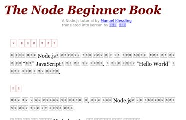 http://www.nodebeginner.org/index-kr.html