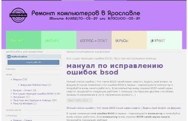 http://www.pc-manual.ru/bsod_error/manual_bsod/