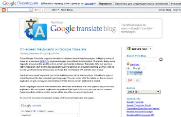 http://googletranslate.blogspot.com/2010/12/on-screen-keyboards-on-google-translate.html