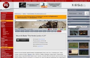 http://www.playground.ru/files/mount_blade_the_horde_lands_v1_21-15742/
