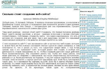http://citforum.ru/marketing/im98/lebedev.shtml
