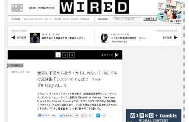 http://wired.jp/2012/04/17/system-d/