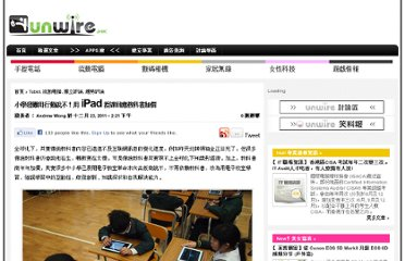 http://unwire.hk/2011/12/23/ipad-school/notebook/