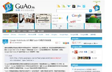 http://www.guao.hk/posts/google-web-fonts-api-adds-text-equals-parameter.html