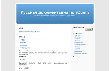 http://jquery-docs.ru/events/click/#toptions