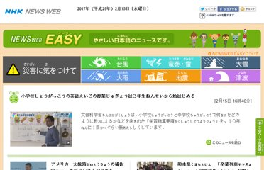 http://www3.nhk.or.jp/news/easy/index.html