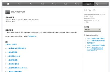 http://support.apple.com/kb/TS2972?viewlocale=zh_CN