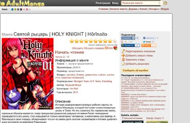 http://adultmanga.ru/holy_knight