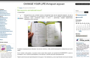 http://change-your-life.ru/post/2817#more-2817
