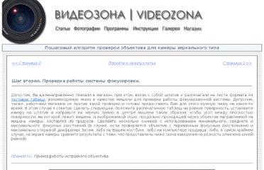 http://www.videozona.ru/photo_tests/Reviews/ChdLens/ChdLens_page01.asp