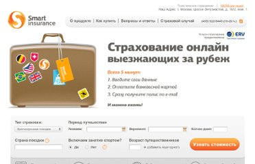 http://www.smart-ins.ru/travel_insurance