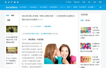 http://www.socialbeta.cn/articles/johari-window-01.html