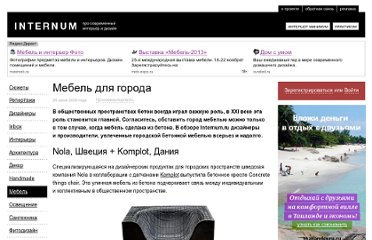 http://internum.ru/furniture/2009/beton-v-massi.php