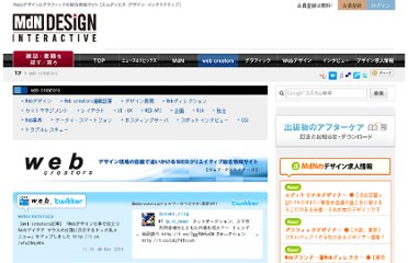 http://www.mdn.co.jp/di/webcreators/
