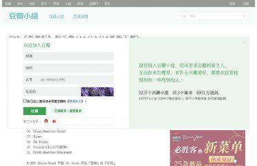 http://www.douban.com/group/topic/18602410/